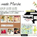 2015.02.28-03.02 Hand made Marche 雑貨販売会開催します!